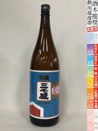三千盛・特醸(本醸造)/1800ml
