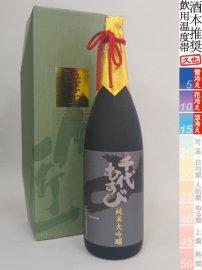 千代むすび・純米大吟醸/1800ml