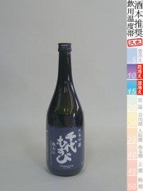 千代むすび・純米吟醸「強力」50/720ml