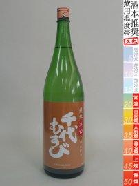 千代むすび・純米辛口/1800ml