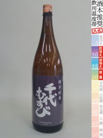 千代むすび・特別純米/1800ml