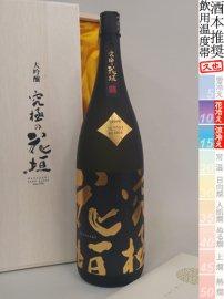 花垣・大吟醸雫酒「究極の花垣」【数量限定品】/1800ml