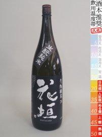 花垣・生もと純米/1800ml