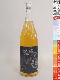 花垣・調熟純米古酒/1800ml