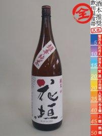 花垣・純米 超辛口/1800ml