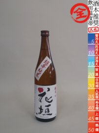 花垣・純米 超辛口/720ml