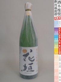 花垣・純米大吟醸/1800ml