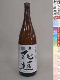 花垣・純米吟醸/1800ml