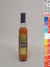 花垣・米雫 貴醸年譜 3年/300ml