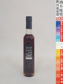 花垣・米雫 貴醸年譜 10年/300ml