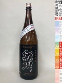 特別純米 鯉川ブラック/1800ml