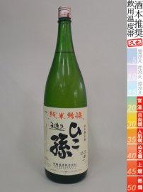 神亀・「ひこ孫」純米吟醸/1800ml