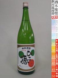 神亀・「ひこ孫」純米/1800ml