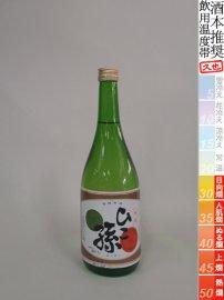 神亀・「ひこ孫」純米/720ml
