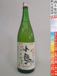 神亀・純米吟醸「小鳥のさえずり」/1800ml