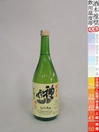 神亀・純米 辛口/720ml