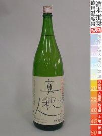 神亀・純米「真穂人 まほと 」/1800ml