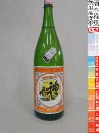 神亀・純米 上槽中汲/1800ml