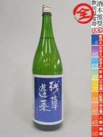 残草蓬莱・特別純米/1800ml