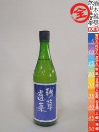 残草蓬莱・特別純米/720ml