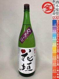 花垣・純米 ひやおろし/1800ml