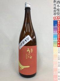 庭のうぐいす・特別純米 ひやおろし/1800ml