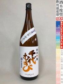 千代むすび・純米吟醸 氷温ひやおろし/1800ml