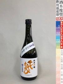 千代むすび・純米吟醸 氷温ひやおろし/720ml
