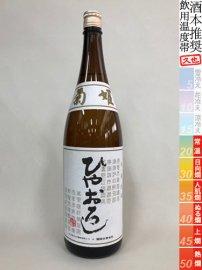 菊姫・純米 ひやおろし/1800ml