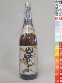日置桜・特別純米 山装う ひやおろし/1800ml