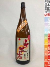 二世古・二世古 特別純米原酒「吟風」/1800ml