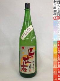 二世古・二世古 純米吟醸原酒「彗星」/1800ml