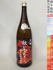 天穏・純米ひやおろし 生詰原酒 /1800ml