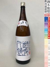 八海山・しぼりたて 生原酒 越後で候/1800ml
