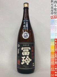冨玲・生もと純米【酒本PB】/1800ml