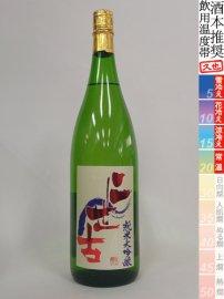 二世古・純米大吟醸原酒/1800ml