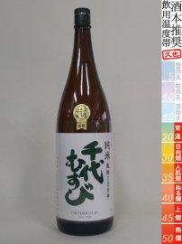 千代むすび・純米 鳥系 105 系/1800ml