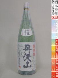 丹沢山・吟造り 純米酒/1800ml
