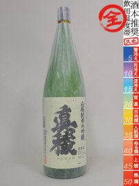 真稜・山廃純米大吟醸28BY/1800ml