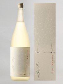 北の錦・純米大吟醸「雪心」/1800ml