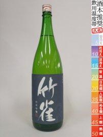 竹雀・純米吟醸26BY/1800ml