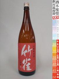竹雀・山廃純米 山田錦26BY/1800ml