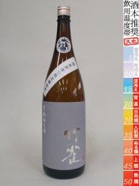 竹雀・生もと純米/1800ml