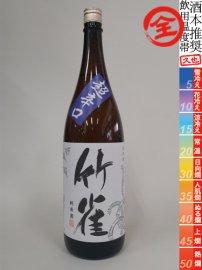 竹雀・純米 超辛口/1800ml
