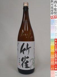 竹雀・純米/1800ml