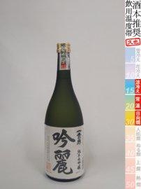 鷹勇・純米大吟醸しずく「吟麗」/720ml