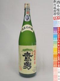 鷹勇・純米大吟醸/1800ml
