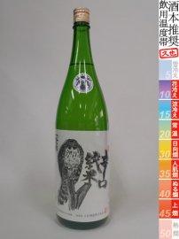 鷹勇・超辛口純米/1800ml