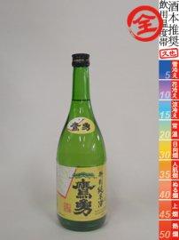 鷹勇・特別純米/720ml