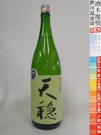 天穏・純米吟醸「馨」【酒本PB】/1800ml